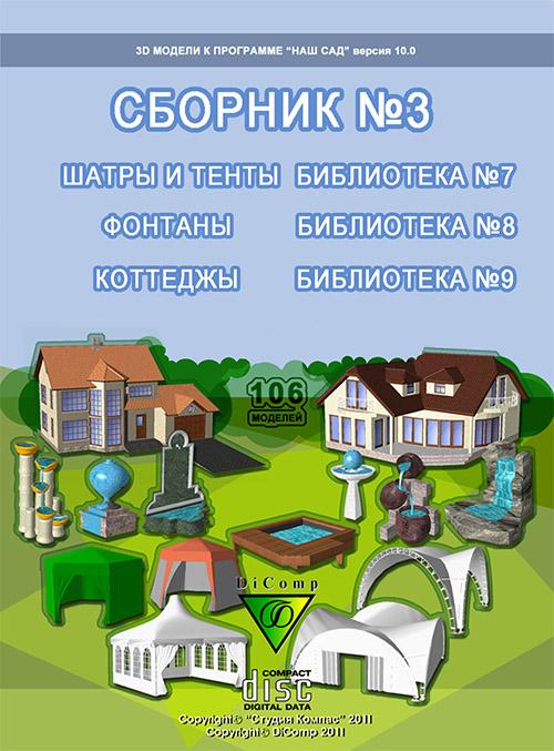 учебник по программе наш сад-юф2