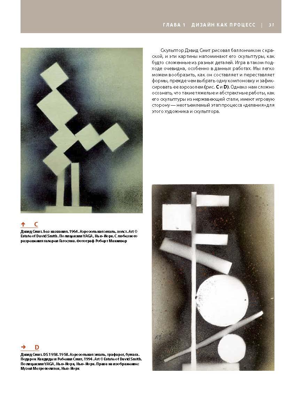 Дэвид лауэр основы дизайна