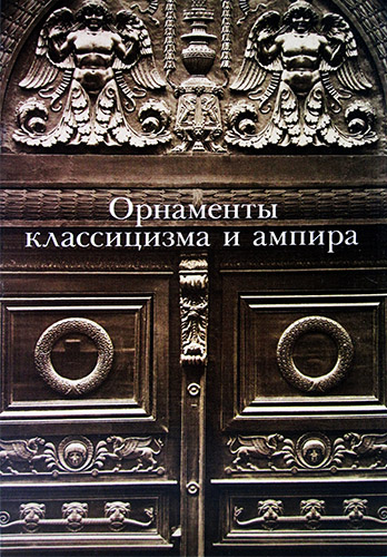 Идеи античности